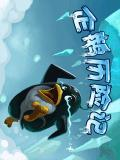 Penguin Adventures 360640 (China)