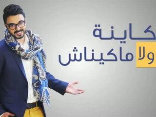 Chawki - Kayna Wla Makaynach شوقي - كاينة ولا ماكيناش