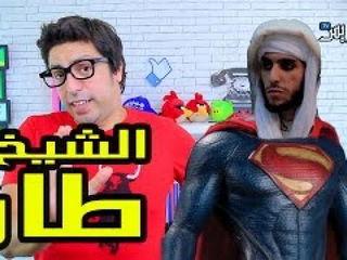 Sheriff Comedy - Ep 25 شريف كوميدي - الشيخ طار