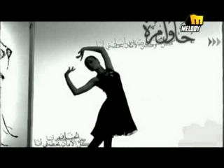 Yara - Hawel Marra - يارا - حاول مرة
