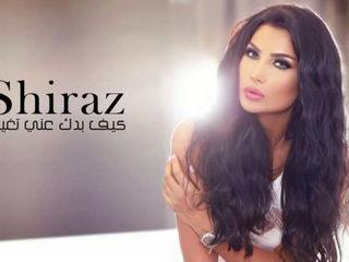 كيف بدك عني تغيب - (Shiraz - Kif Badak 3ani Tghib (Audio