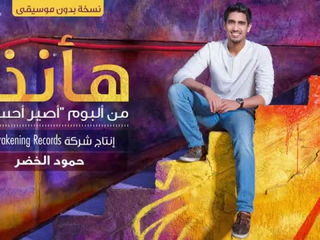 Humood AlKhudher - (حمود الخضر - هأنذا (بدون موسيقى - Ha Anatha (Acapella -