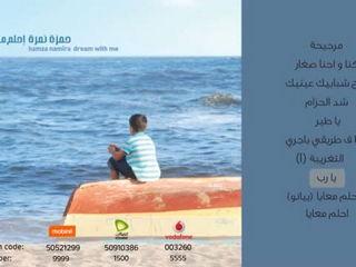 Hamza Namira - O Lord - حمزة نمرة - يا رب - Official Audio