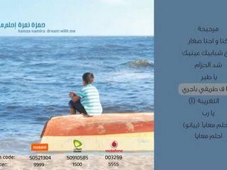 Hamza Namira - While I Was Running - حمزة نمرة - وأنا في طريقي بجري - Official Audio