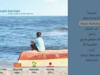 Hamza Namira - Open Your Eyes - حمزة نمرة - فتح شبابيك عينيك - Official Audio