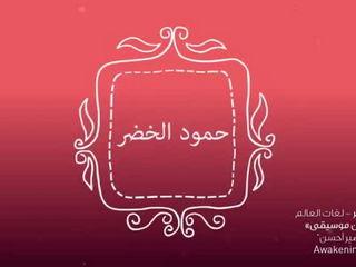Humood AlKhudher - Lughat Al'Alam - (حمود الخضر - لغات العالم (أمي - (Vocals O
