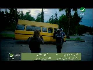 Amal Hijazi Betdour Ala Albe