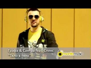 Grafa & Santra feat. Spens - Tialo v tialo