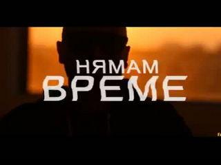 Jivka Zaharieva feat. Honn Kong - Niamam Vreme