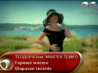 Teodora feat Master Tempo - goreshto mjasto