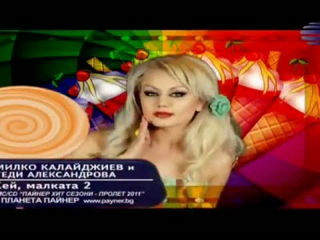 Milko Kalaijiev i Tedi Aleksandrova - Hey Malkata 2