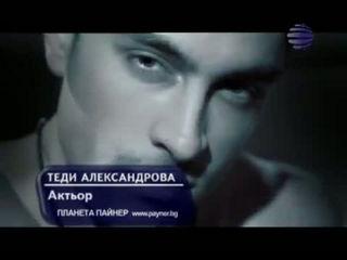 Tedi Aleksandrova - aktior