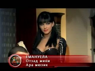 Emanuela - Otzad mini