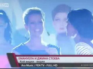 Emanuela & Jina Stoeva - Koy vidyal - vidyal
