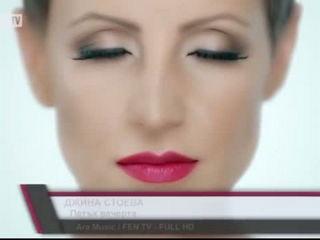 Jina Stoeva - Petak Vecherta