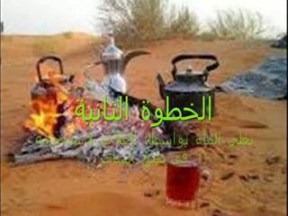 تحضير الشاي الصحراوي الرائع.wmv - YouTube