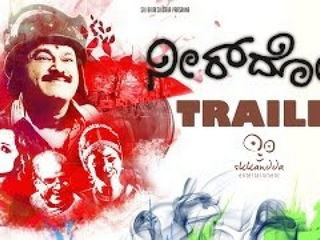 N3erdose Kannada Movie Trailer