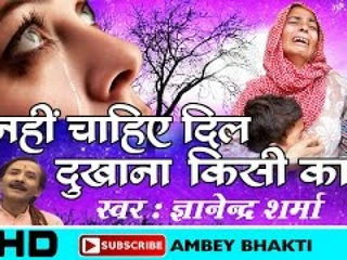 Nahi Chahiye Dil Dukhana Kisi ka