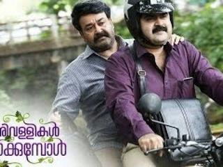 Munthirivallikal Thalirkkumbol Teaser
