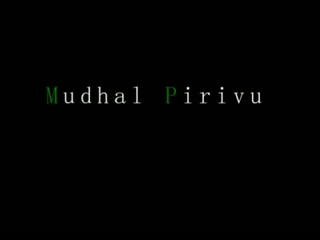 Mudhal Pirivu Tamil Short Film (with English subtitles)