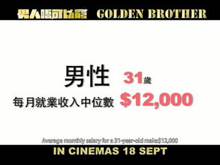Golden Brother 《男人唔可以窮》- Official Trailer