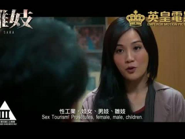 電影《雛妓》Prostitute: Female