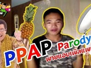 PPAP Parody
