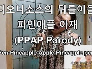 PPAP(Pen Pineapple Apple Pen) Parody