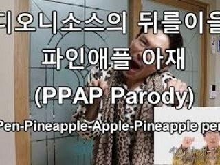 PPAP(Pen Pineapple Apple Pen) Parody