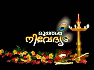 Parassini Kadavu Muthappa Nivedhyam - Malayalam