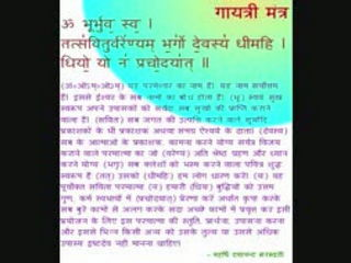 Hindu Gayatri Mantra