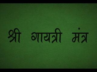 Gayatri Mantra With Lyrics