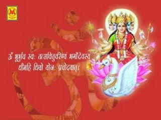 Gayatri Mantra - Saraswati Puja
