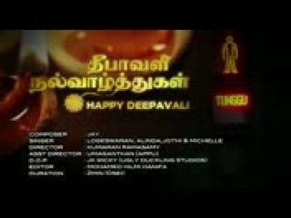 Astro Vaanavil Deepavali