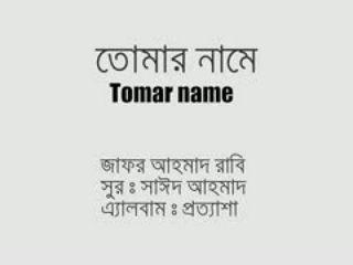 Tomar name Tomar gane Kalarab ।