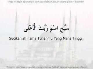 Surah Al A laa