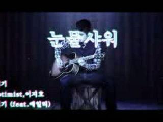 눈물샤워(feat.에일리)