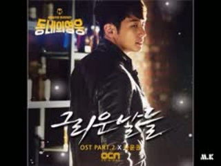 Neighborhood Hero OST Part 2 Vietsub The Good Old Days (Na Yoon Kwon)