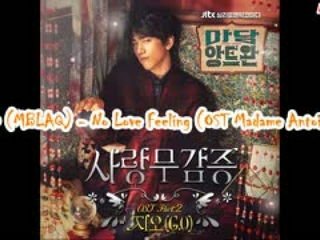 G.O (MBLAQ) - No Love Feeling (OST Madame Antoine) - OFFICIAL AUDIO VIDEO