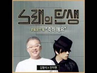 [노래의 탄생] 유성은