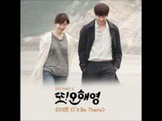 [또 오해영 OST Part 6] 이석훈 - I'll Be There