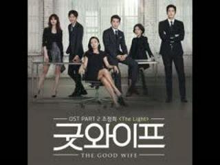 [굿와이프 OST ] 조정희 (Cho Junghee) - The Light