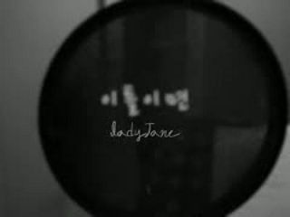 ladyJane - 이틀이면 just 2 days Official M-V