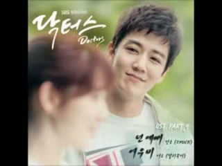 Youre Pretty by 2MUCH - Doctors OST Part 4 - Official Audio