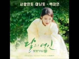 [달의 연인 - 보보경심 려 OST Part 7] 백아연 (Baek A Yeon) - 사랑인 듯 아닌 듯 (A Lot Like Love)