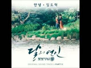 [달의 연인 - 보보경심 려 OST Part 13] 임도혁 (Do Hyeok Lim) - 안녕 (Goodbye)