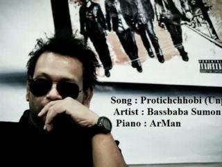 Protichchhobi - Unplugged - Sumon and Arman