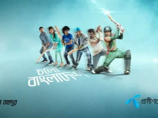 Grameenphone Theme song Cricket Cholo Bangladesh