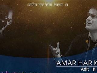 Amar Har Kala - Adit feat. Shoeb