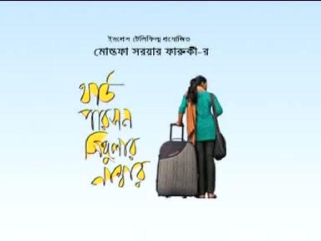 Vetor Bole Dure Thakuk - Habib Wahid & Nazmun Munira Nancy